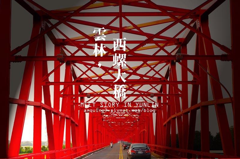 西螺大橋封面