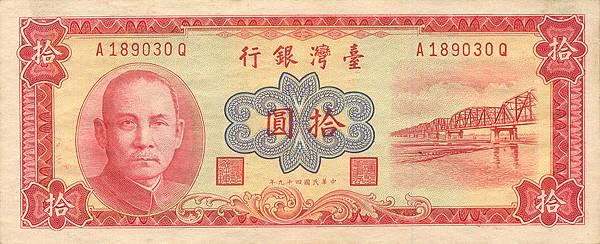 TaiwanP1970-10Yuan-1960(1968)_a