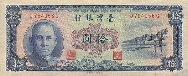 TaiwanP1969-10Yuan-1960(1963)_a