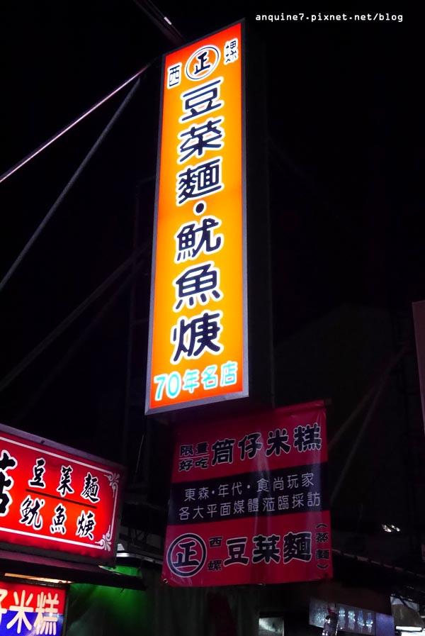 西螺豆菜麵27