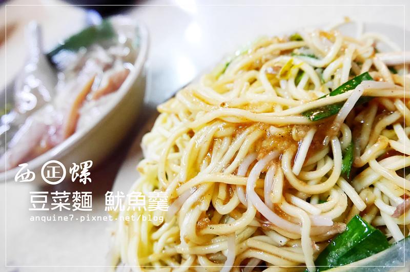 西螺豆菜麵封面
