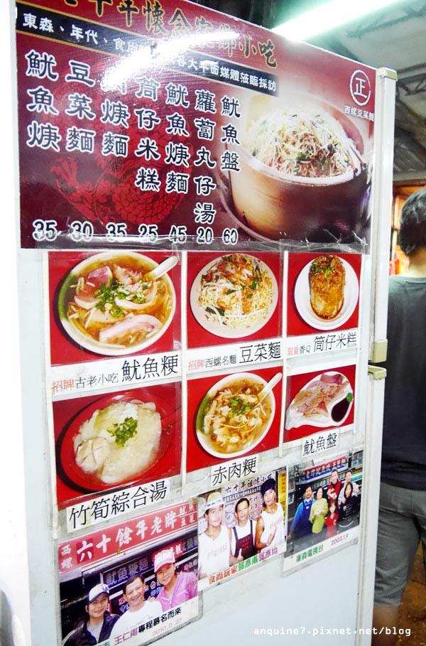 西螺豆菜麵29