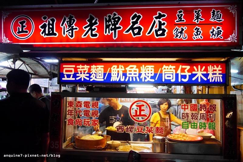 西螺豆菜麵28