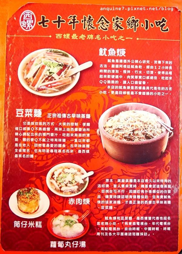 西螺豆菜麵31
