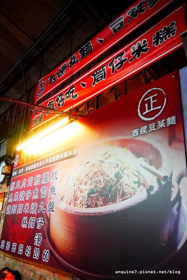 西螺豆菜麵30