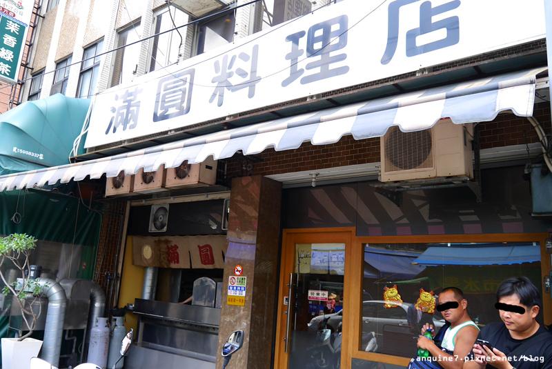 廖西瓜@滿圓料理店1