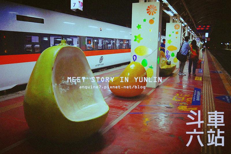 廖西瓜@斗六車站封面