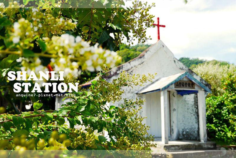 廖西瓜@台東山里車站&山里福音教會封面