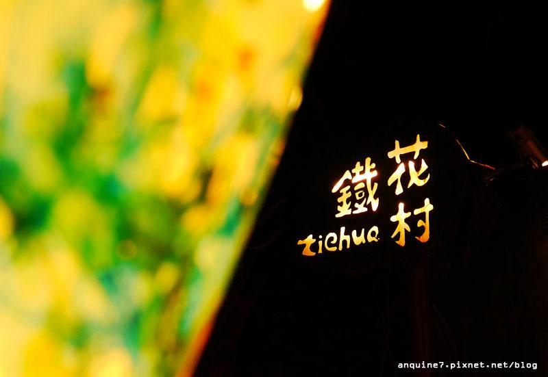 廖西瓜@台東鐵花村藍晒圖35