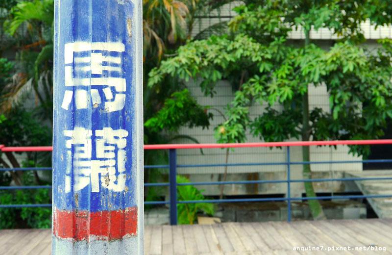 廖西瓜@台東東糖文化創意產業園區13