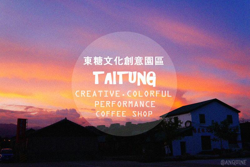 廖西瓜@台東東糖文化創意產業園區封面