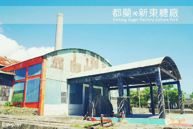 廖西瓜@台東都蘭新東糖廠封面