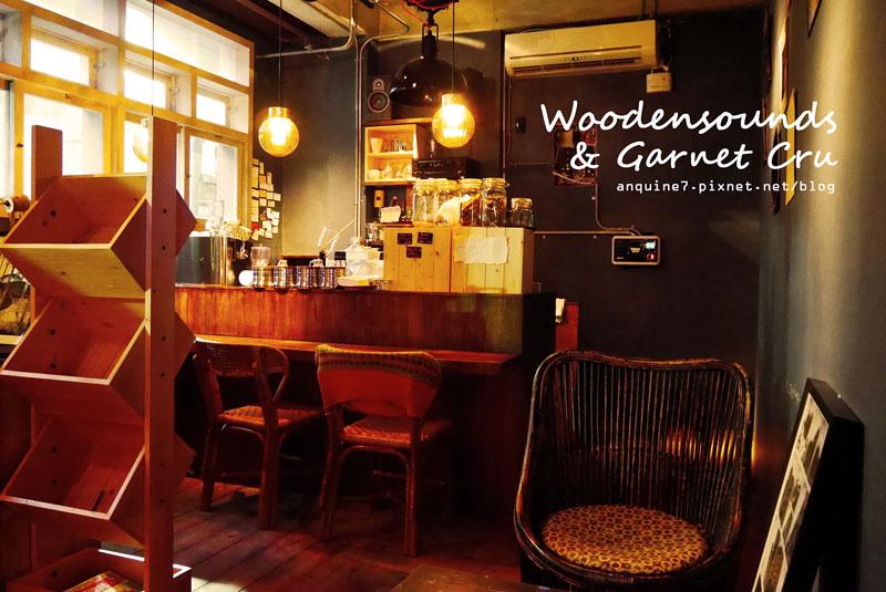 廖西瓜@台北中山站響板Woodensounds & Garnet 封面