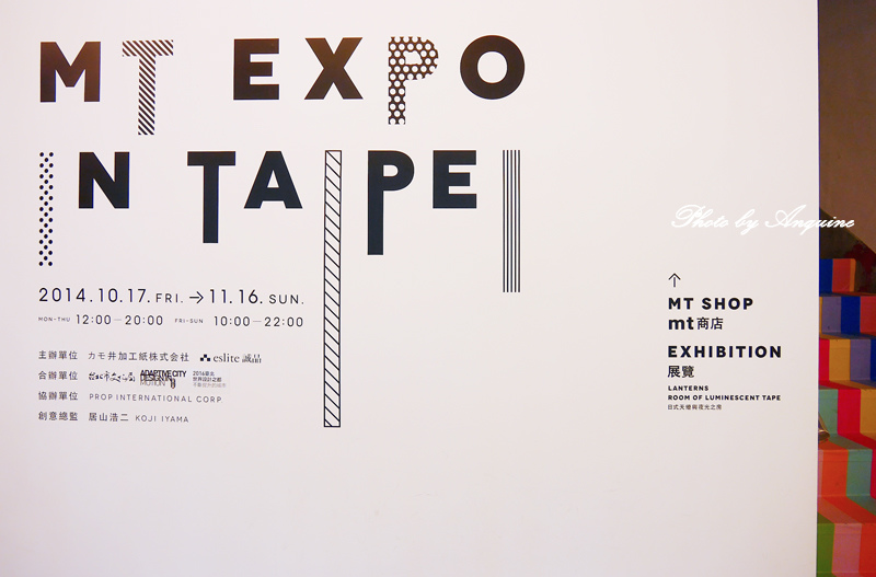 廖西瓜@mt expo in taipei紙膠帶14