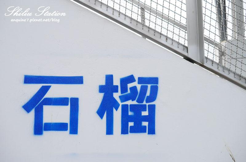 廖西瓜@雲林斗六石榴車站2