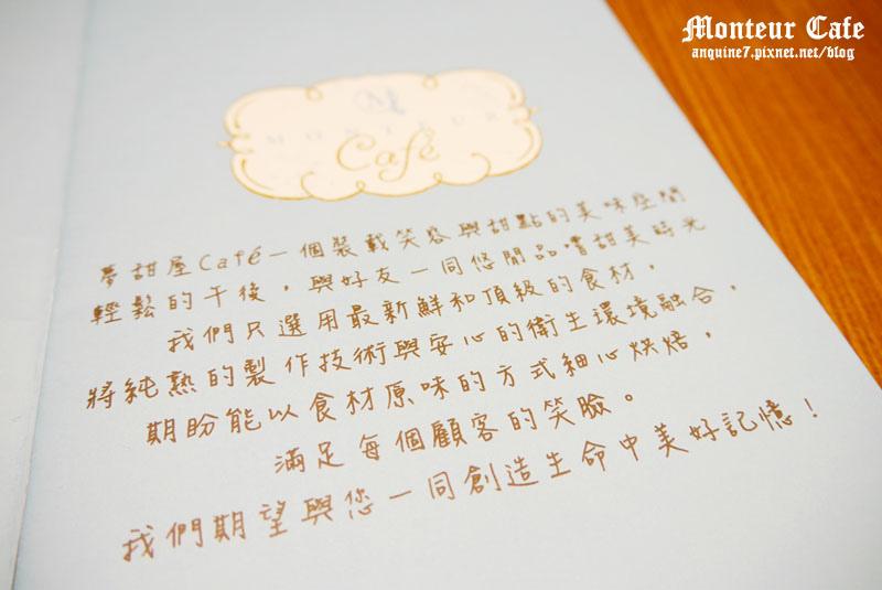 廖西瓜@台北中山夢甜屋monteur cafe13