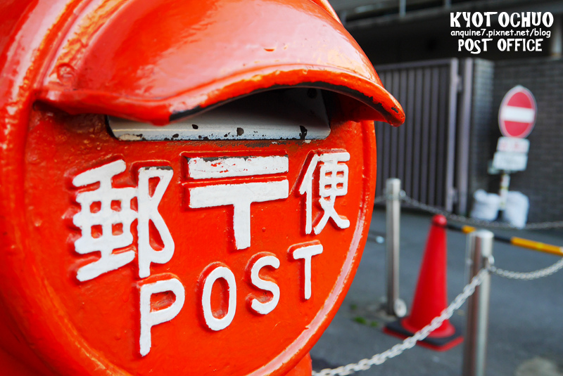 廖西瓜@日本京都自由行京都中央郵便局15