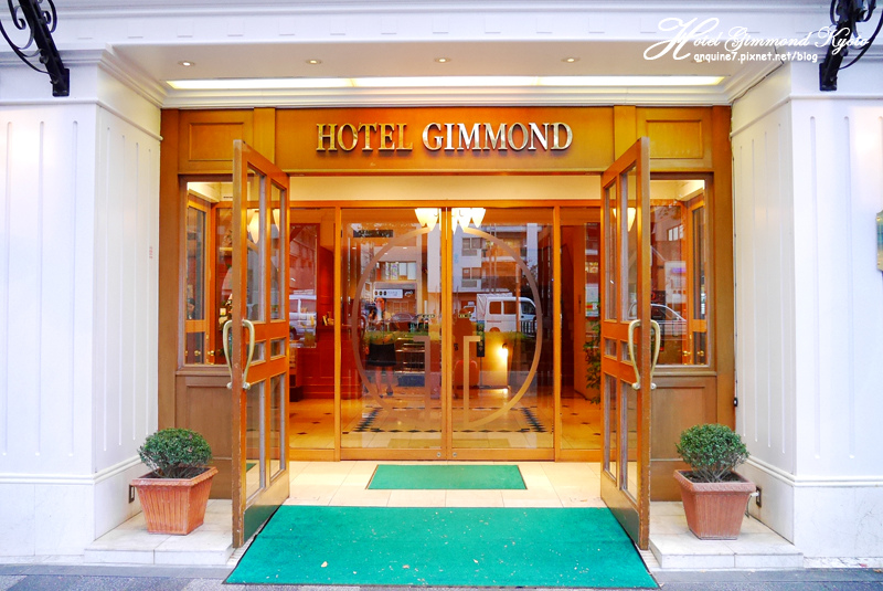 廖西瓜@日本京奈自由行Hotel Gimmond Kyoto京門飯店8