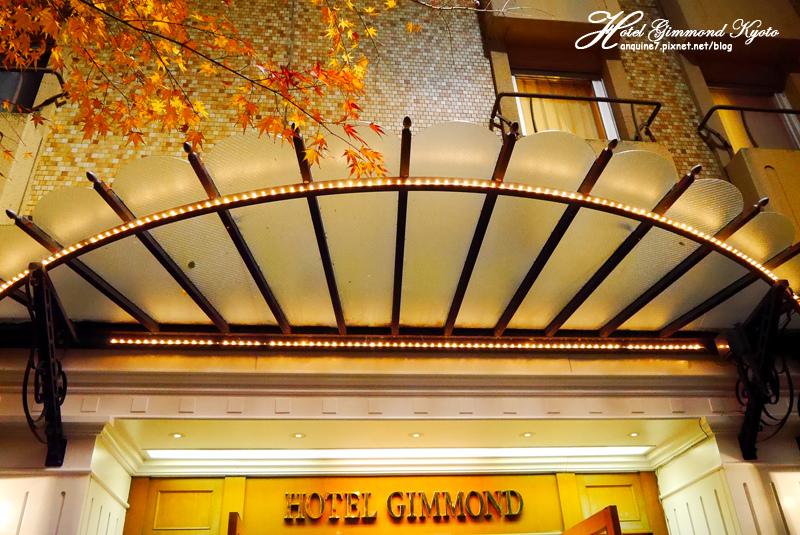 廖西瓜@日本京奈自由行Hotel Gimmond Kyoto京門飯店26