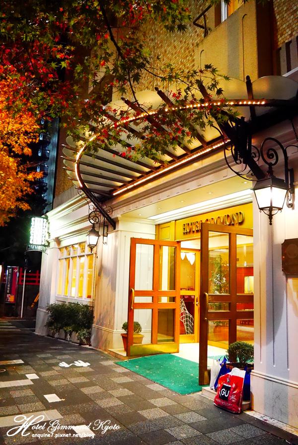 廖西瓜@日本京奈自由行Hotel Gimmond Kyoto京門飯店32