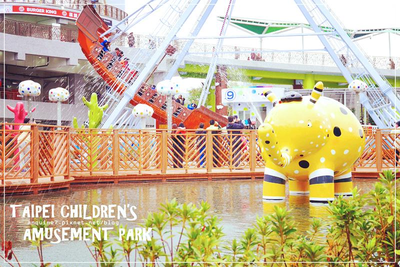 廖西瓜@台北市立兒童新樂園封面