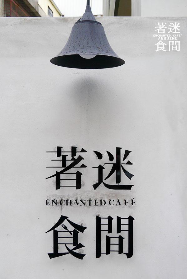 廖西瓜@雲林斗六著迷食間ENCHANTED CAFE2