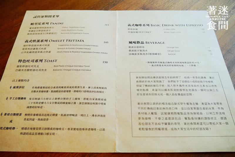 廖西瓜@雲林斗六著迷食間ENCHANTED CAFE10