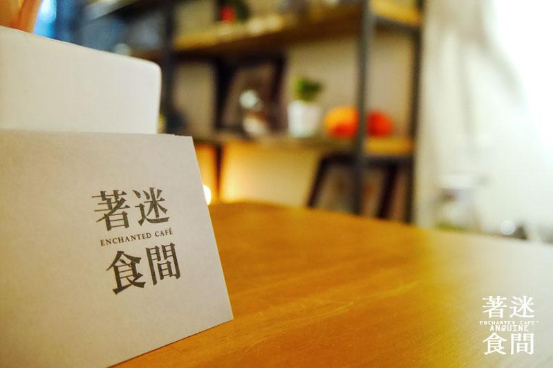 廖西瓜@雲林斗六著迷食間ENCHANTED CAFE35