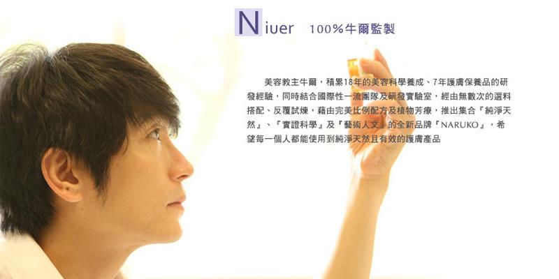 廖西瓜@NARUKO牛爾茶樹抗痘粉刺條理系列1