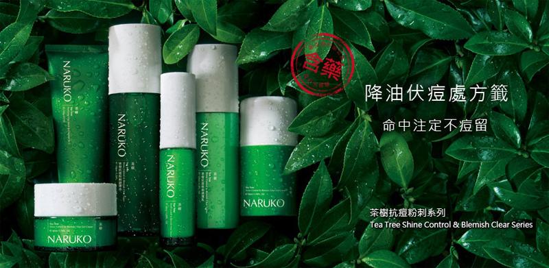 廖西瓜@NARUKO牛爾茶樹抗痘粉刺條理系列2