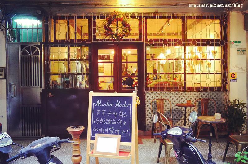 廖西瓜@台北赤峰街modern mode cafe1