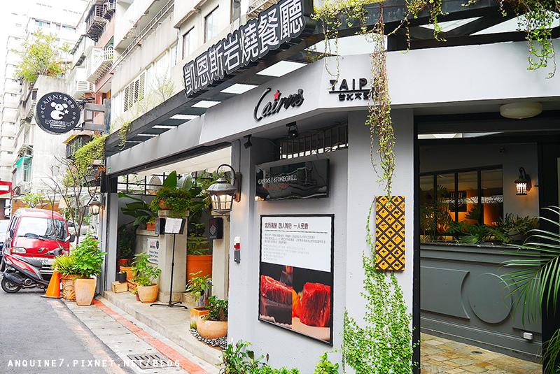 廖西瓜@台北大安區凱恩斯岩燒餐廳cairns1