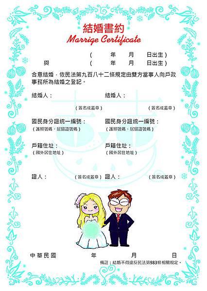 廖西瓜@大貓西瓜WEDDING婚禮總篇懶人包15.jpg