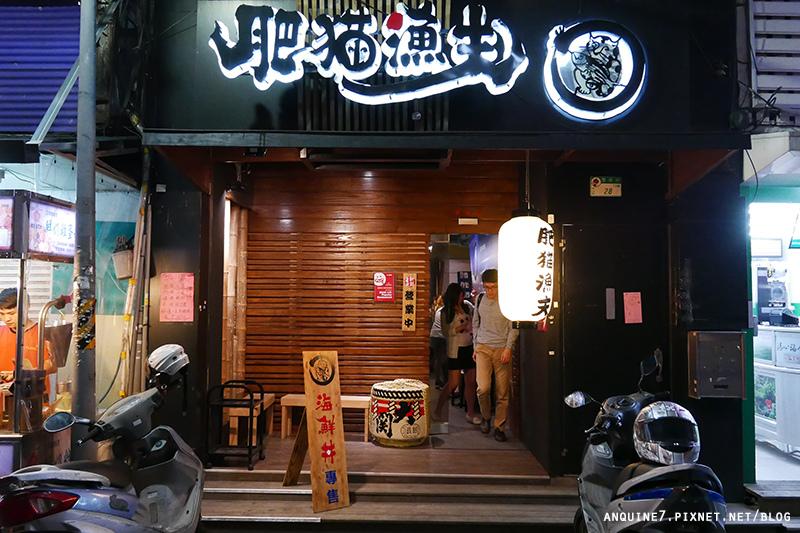廖西瓜@台北中山區肥貓漁夫海鮮丼2.JPG