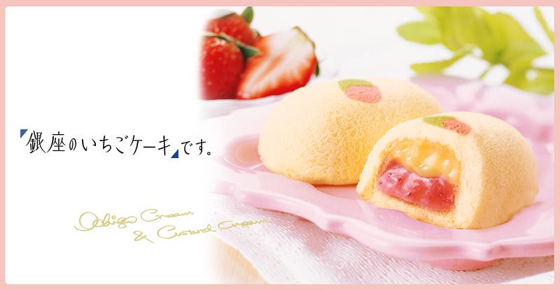 ichigo_cake_main