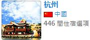 杭州.png