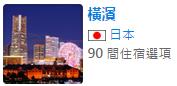 橫濱.png