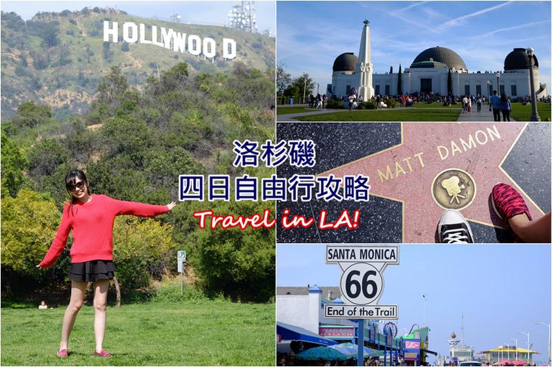 洛杉磯組圖1