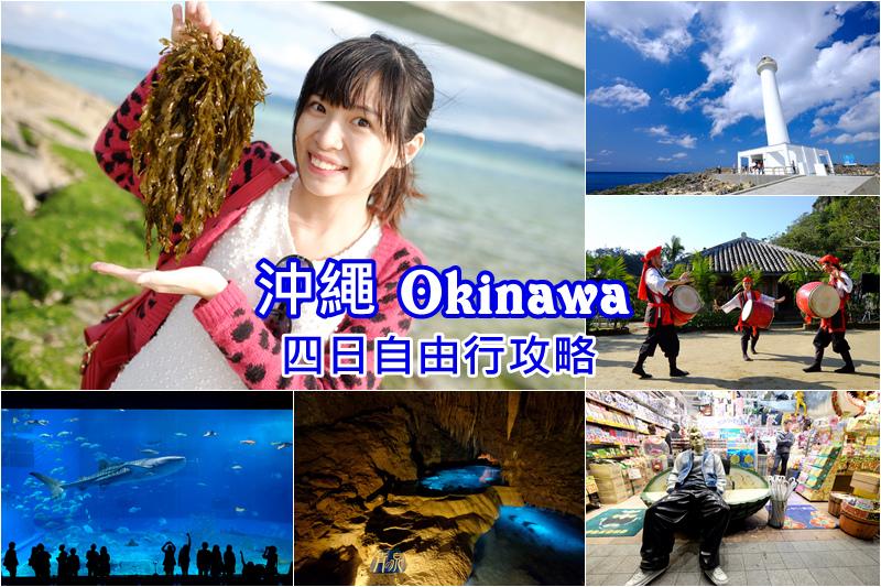 沖繩組圖1