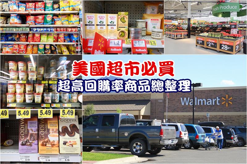 美國超市1