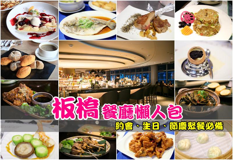 板橋聚餐1
