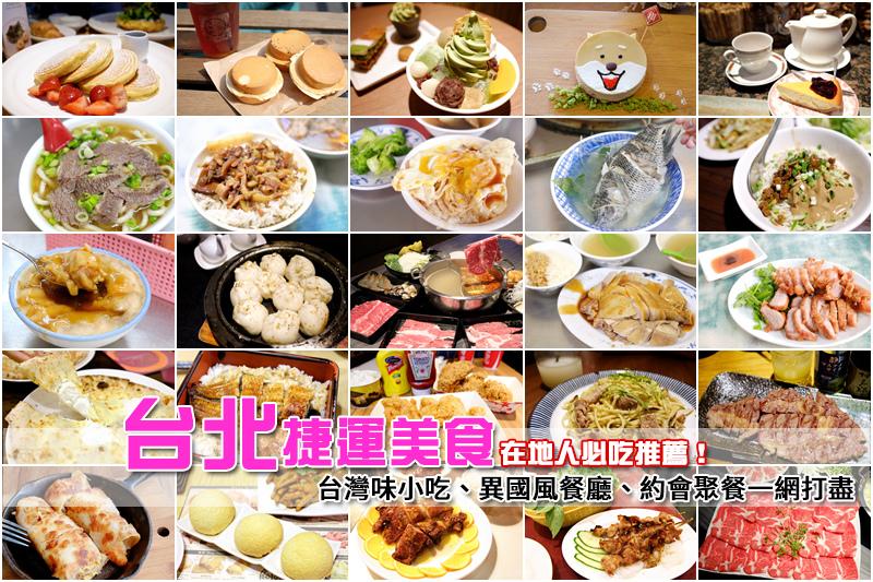 台北美食Blog