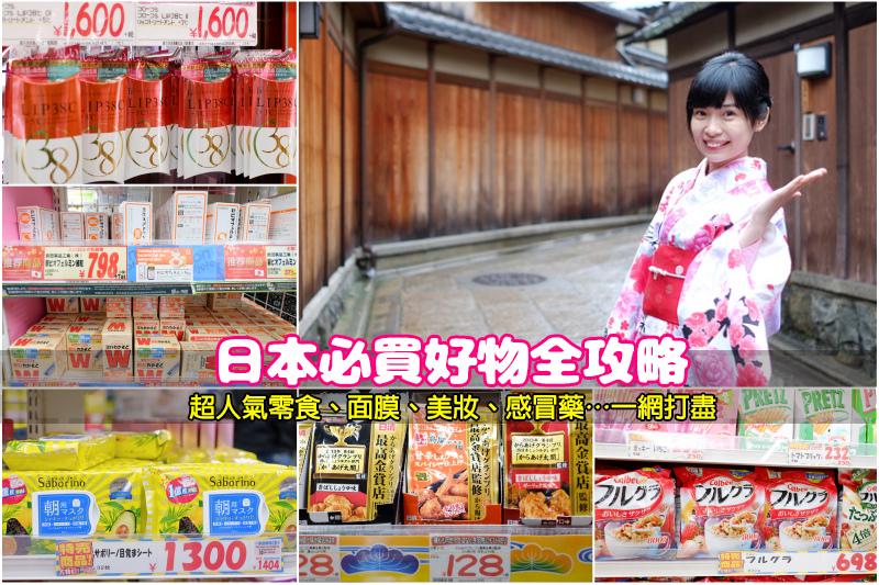 日本必買的東西