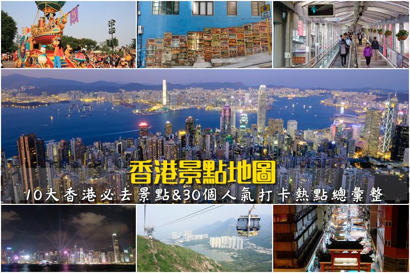 香港景點blog1
