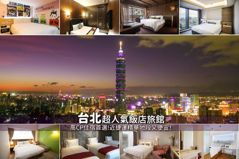 台北飯店Blog