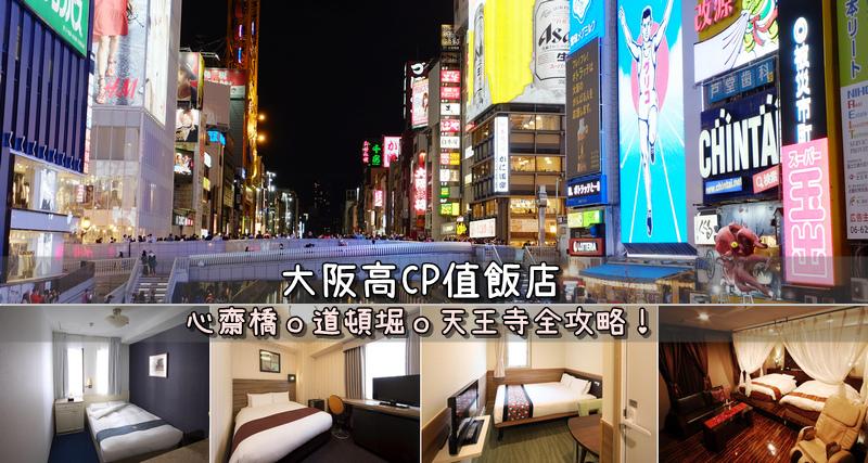 大阪飯店推薦