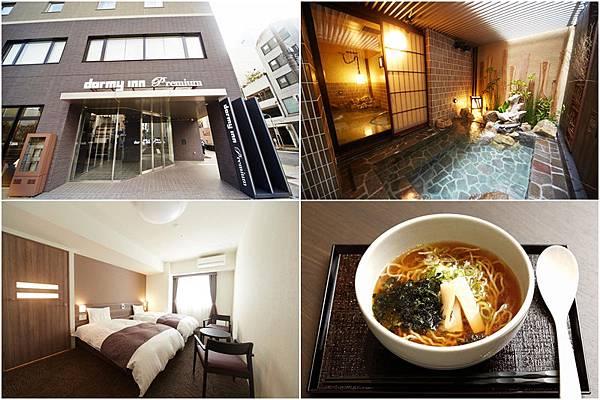 Dormy Inn高階飯店 - 名古屋榮天然溫泉.jpg