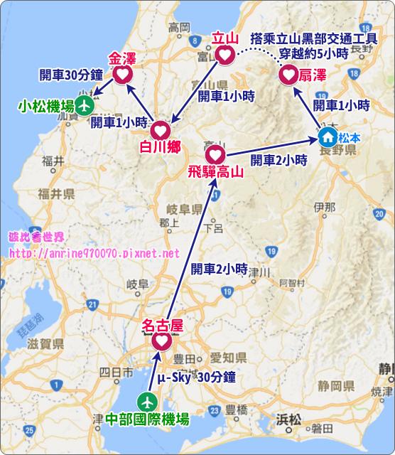 日本北陸自由行行程