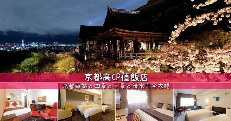 京都飯店推薦