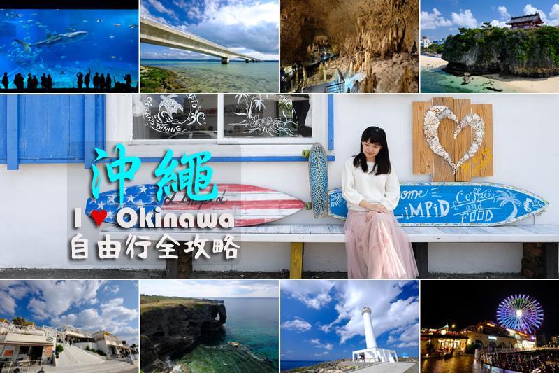 沖繩自由行Blog
